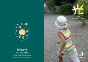 hikarikikin_cover